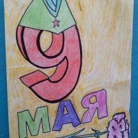 Конкурс рисунков «Помним и гордимся!»
