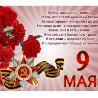 Внимание! Творческий конкурс к 75-летию Победы в Великой Отечественной Войне