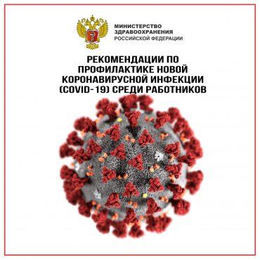 Информация по коронавирусной инфекции